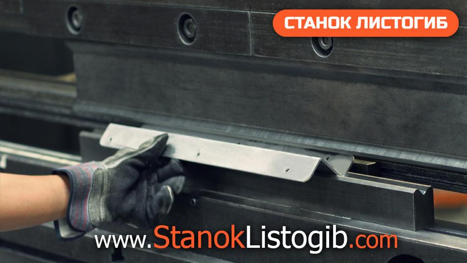 Гибочные станки для листового металла в Украине