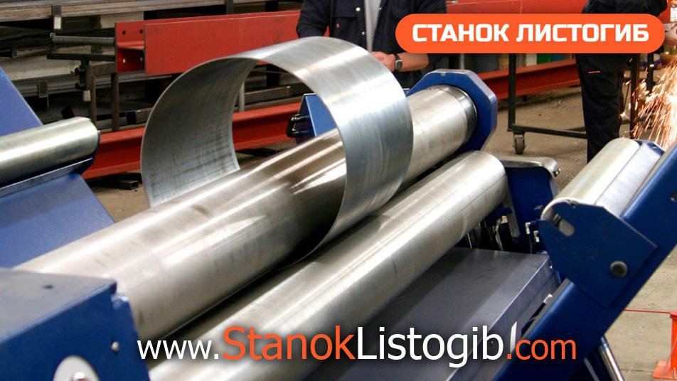 Вальцовочные станки StanokListogib.com